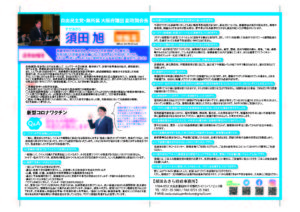 須田ワクチン特集号表
